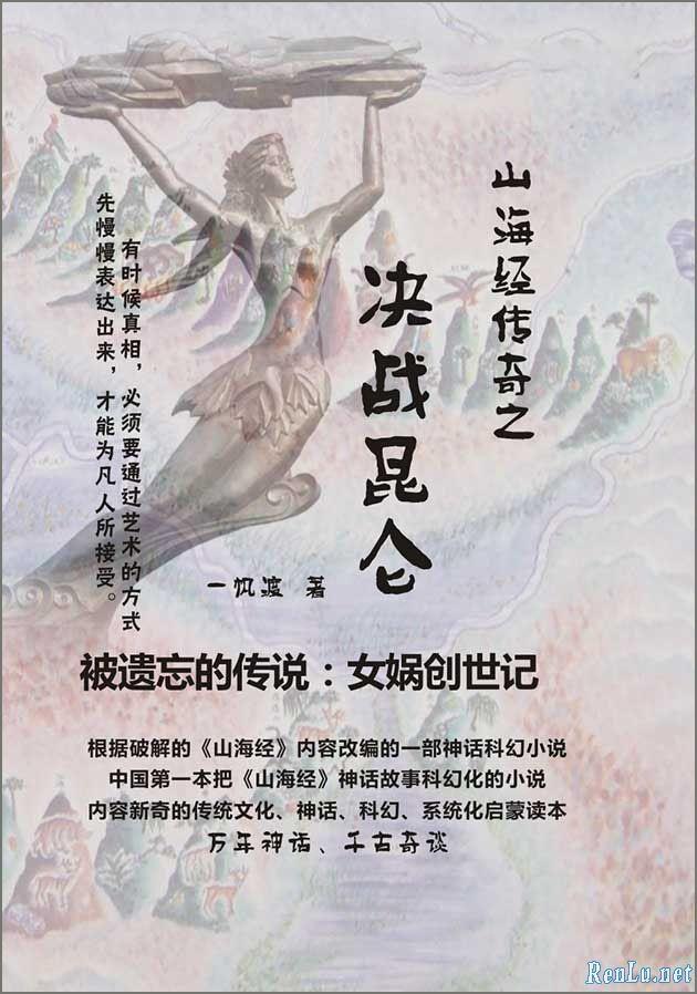 《山海经传奇之决战昆仑》被遗忘的传说:女娲创世记,传统文化、神话