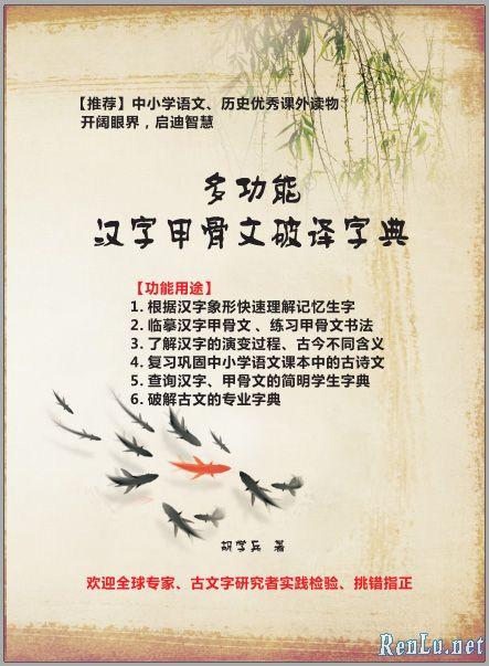 《多功能汉字甲骨文破译字典》中小学考试、象形识字速记、古文破译通用