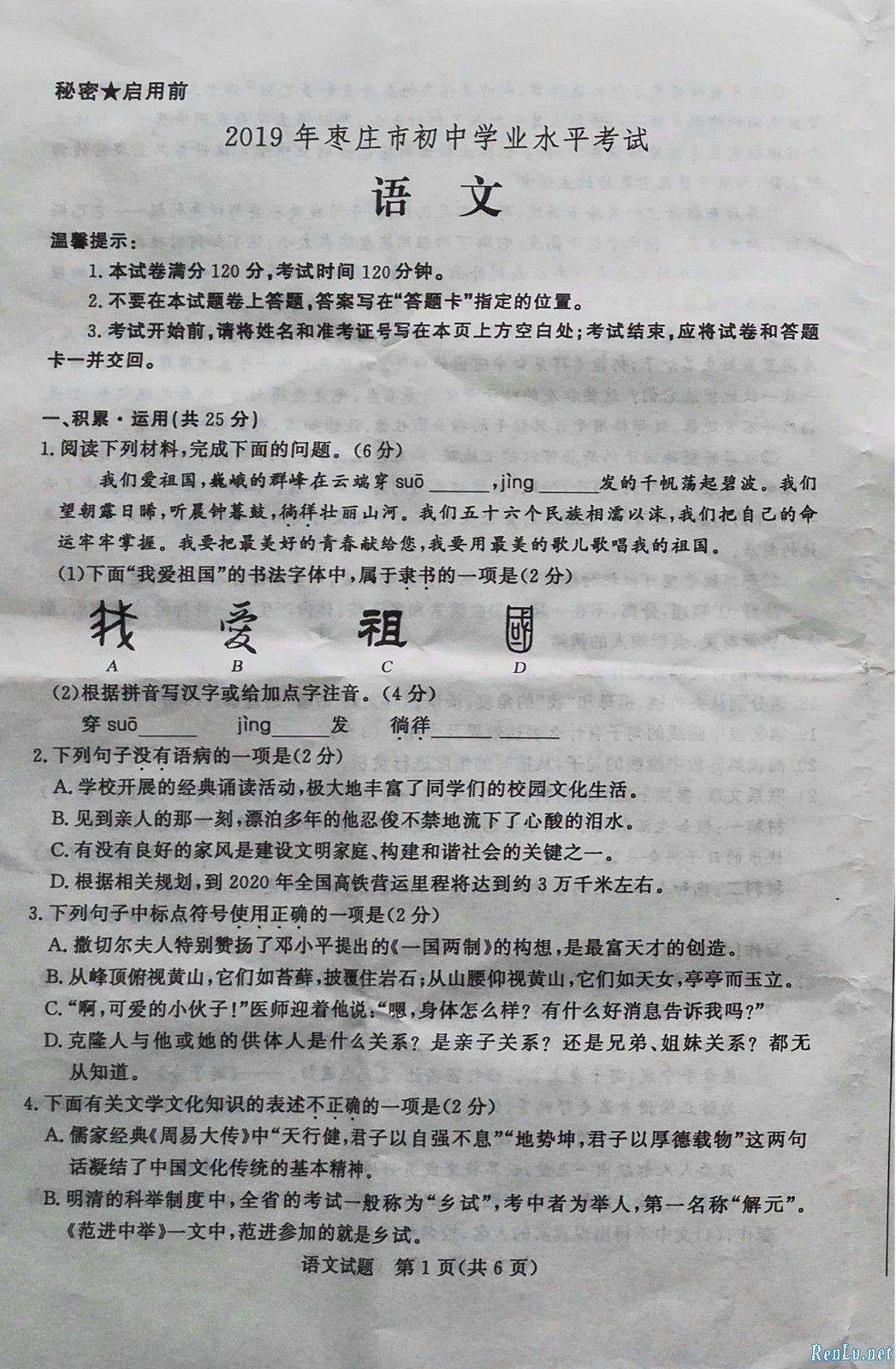 【点赞】我来也:2019山东枣庄中考语文试题