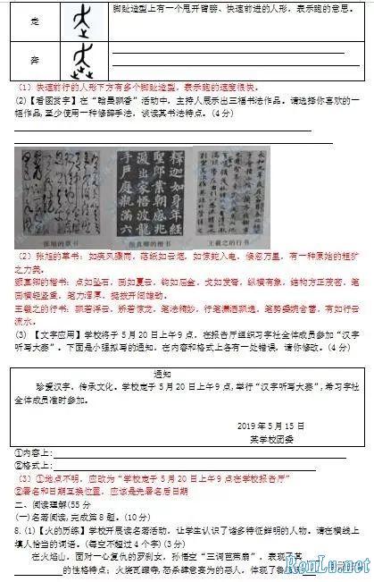 【点赞】跑得飞快:2019江苏扬州中考语文试题